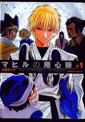 Mahiru no Youjinbô Manga