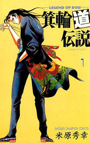 Miwadou Densentsu