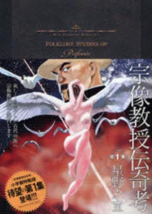 Munakata Kyôju Denkikô Manga