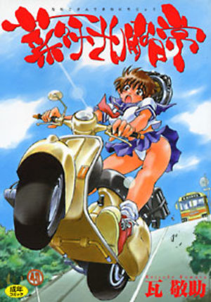 Nanako-san - Teki na Nichijô Manga