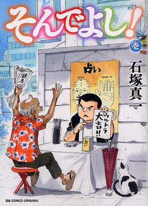 Sonde Yoshi! Manga