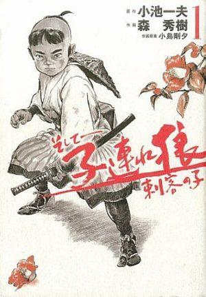 Soshite - Kotsuzure Ôkami - Shikaku no ko