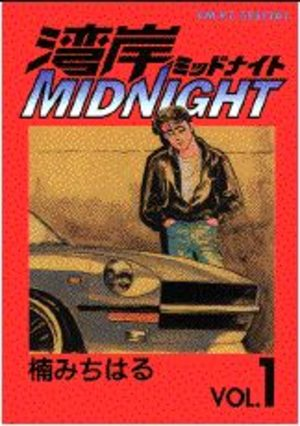 Wangan Midnight Manga