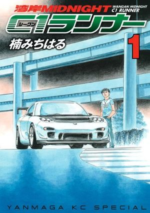 Wangan Midnight - C1 Runner