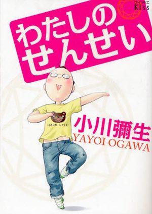 Watashi no Sensei Manga