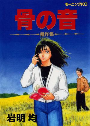 Hone no oto Manga