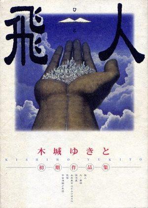 Hito Manga