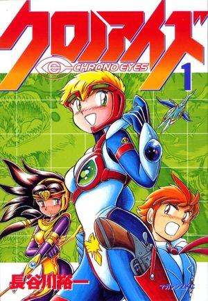 Chrono eyes Manga