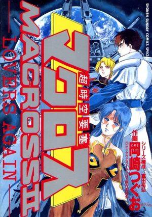 Choujikuu yousai Macross II - Lovers again Manga
