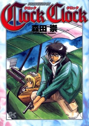 Clock Clock - Toki no boukensha Manga