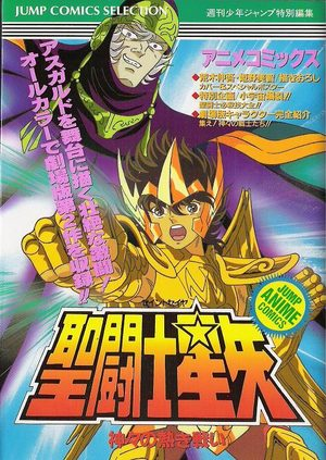 Saint Seiya - Jump Anime Comics - Film 2