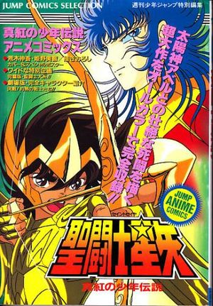Saint Seiya - Jump Anime Comics - Film 3