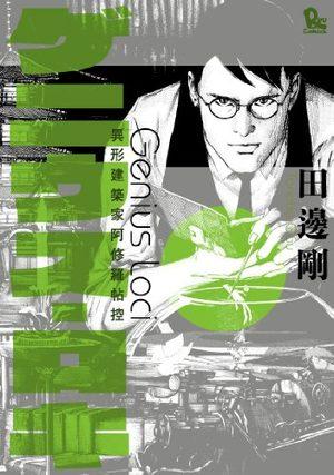 Genius Loci - Igyô Kenchikuka Ashura Hikage