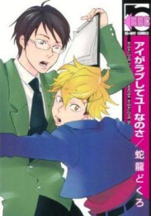 Ai ga Love Shite You nanosa Manga