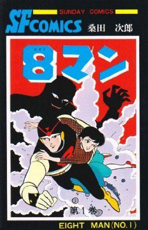 Eight man Manga