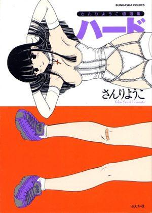 Sanri Yôko tokusenshû Hard