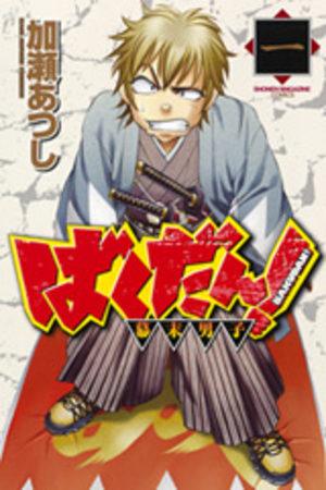 Bakudan! - Bakumatsu Danshi Manga