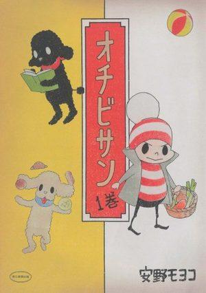 Ochibi-san Manga