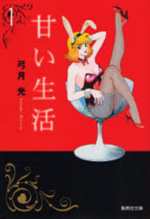 Amai Seikatsu