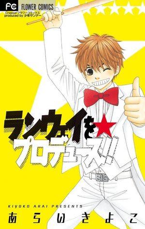 Runway wo Produce!! Manga