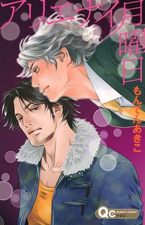 Arienai Getsuyôbi Manga