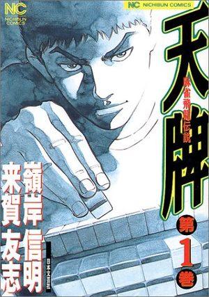 Mahjong Hiryû Densetsu Tenpai
