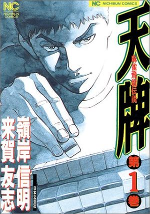Mahjong Hiryû Densetsu Tenpai Manga