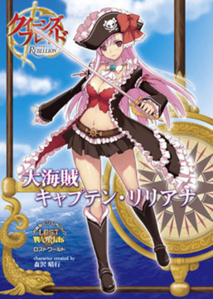 Queen's Blade Rebellion - Daikaizoku Captain Liliana
