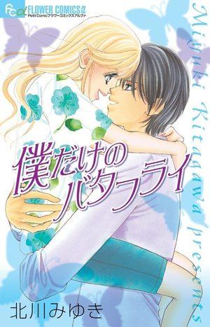 Boku Dake no Butterfly Manga