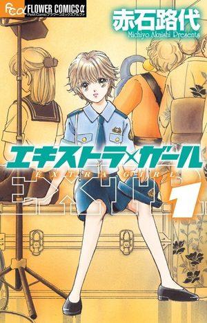 Extra Girl Manga