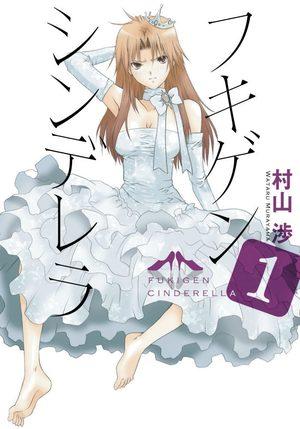 Fukigen Cinderella Manga