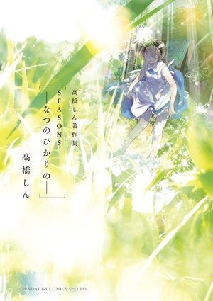 Shin Takahashi - Tanpenshû - Seasons - Natsu no Hikari no Manga