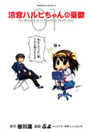 Suzumiya Haruhi-chan no Yuuutsu Manga