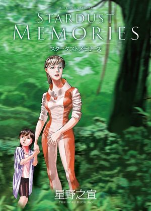Stardust Memories Manga