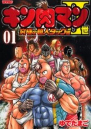 Kinnikuman II Sei - Kyuukyoku Choujin Tag Hen