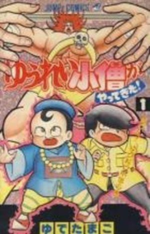 Yuurei kozou ga Yattekita!