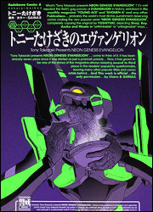 Tony Takezaki no Evangelion Manga