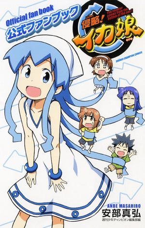 Shinryaku! Ika Musume Série TV animée