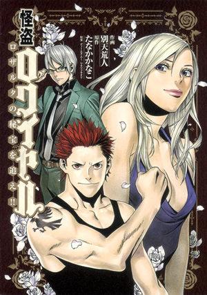 Kaitô Royale - Rozalta no Hihô wo Oe!! Manga