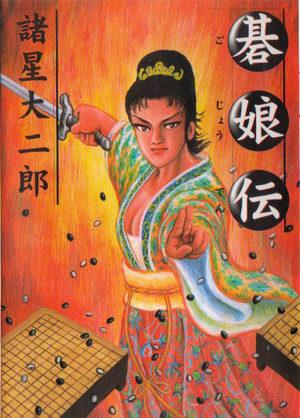 Gojoden Series Manga
