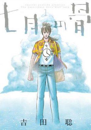 Shichigatsu no Hone Manga