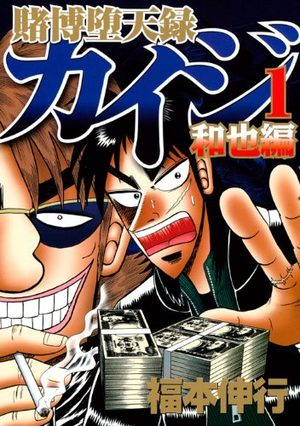 Kaiji 04 - Tobaku Mokushiroku Kaiji - Kazuya-hen