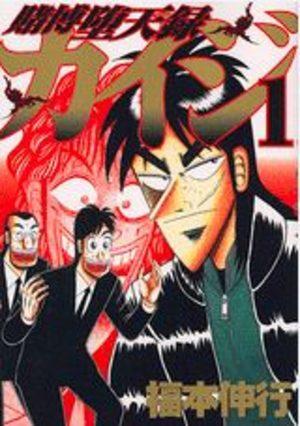 Kaiji 03 - Tobaku Datenroku Kaiji Manga
