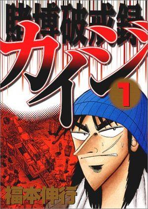 Kaiji 02 - Tobaku Hakairoku Kaiji Manga