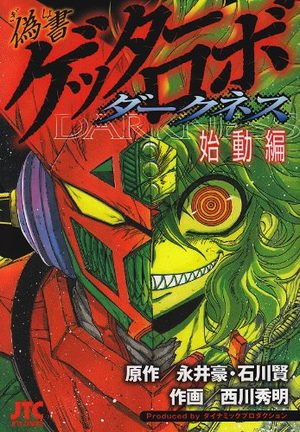 Gisho Getter Robo Darkness - Shidô-hen