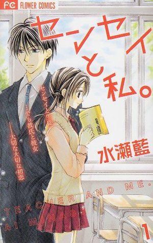 Sensei to watashi Manga