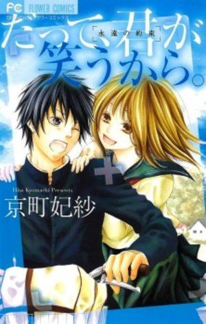datte kimi ga warau kara Manga