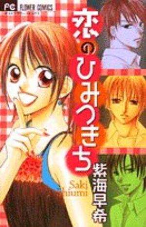 Koi no himitsu kichi Manga