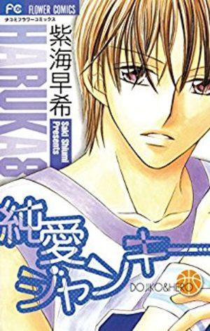 Junai Junkie Manga