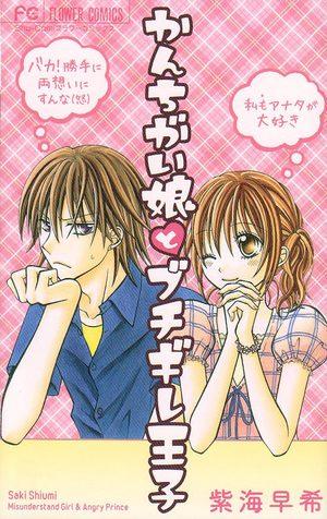 Kanchigai musume to buchigire ôji Manga